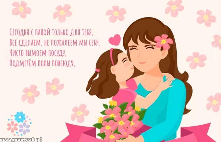 Скачать онлайн ослепительную открытку (поздравление) с днём рождения мамочке, мамуле, маме! Переслать в viber!