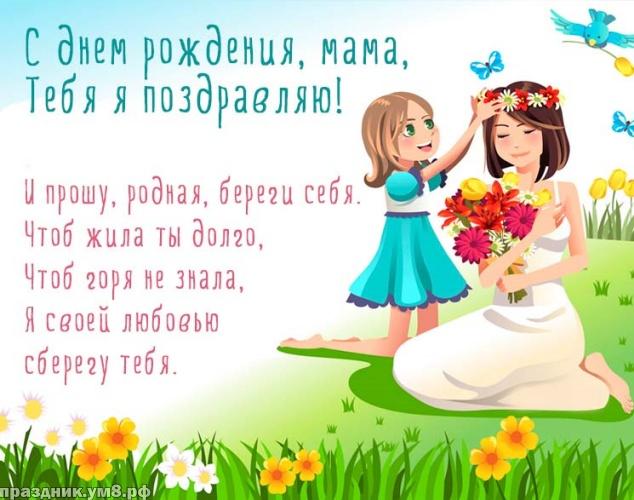 Скачать лиричную открытку на день рождения для мамы, для мамули! Переслать на ватсап!