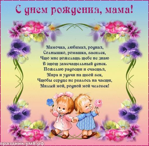Скачать креативную картинку с днем рождения маме, мамулечке (стихи и пожелания)! Поделиться в whatsApp!