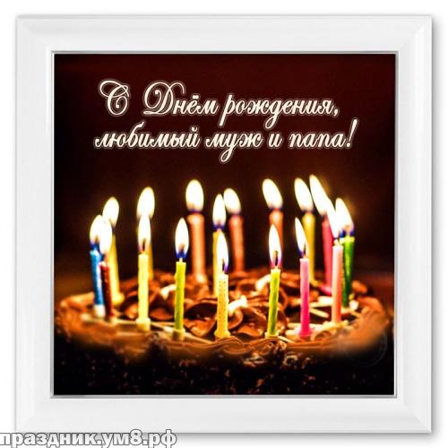 Скачать бесплатно удивительную открытку на день рождения мужу, любимому от жены (проза и стихи)! Поделиться в whatsApp!