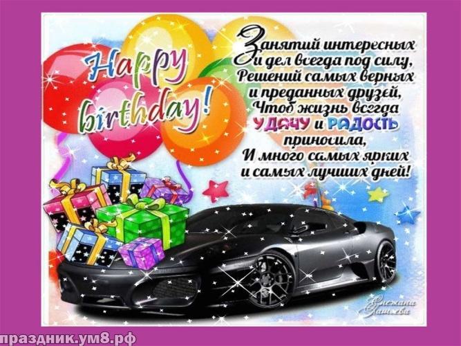 Скачать онлайн чуткую открытку на день рождения моему любимому мужу от жены (поздравление)! Поделиться в вацап!
