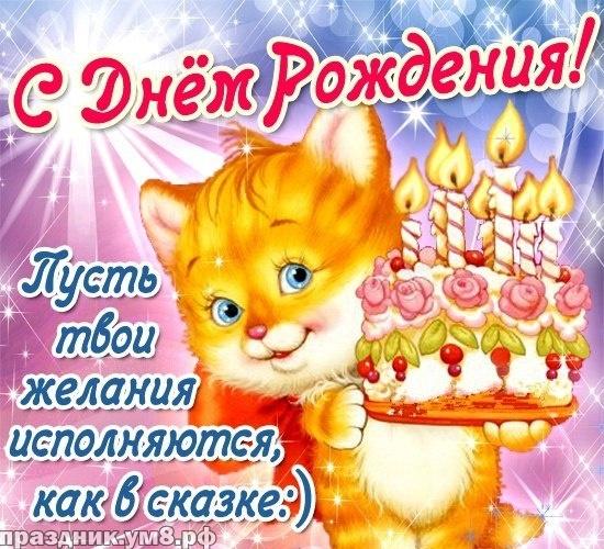 Скачать обаятельную открытку на день рождения племяннице, любимой девочке (проза и стихи)! Отправить по сети!