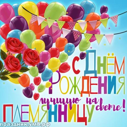 Скачать онлайн царственную открытку на день рождения племяннице, любимой девочке (проза и стихи)! Отправить в телеграм!