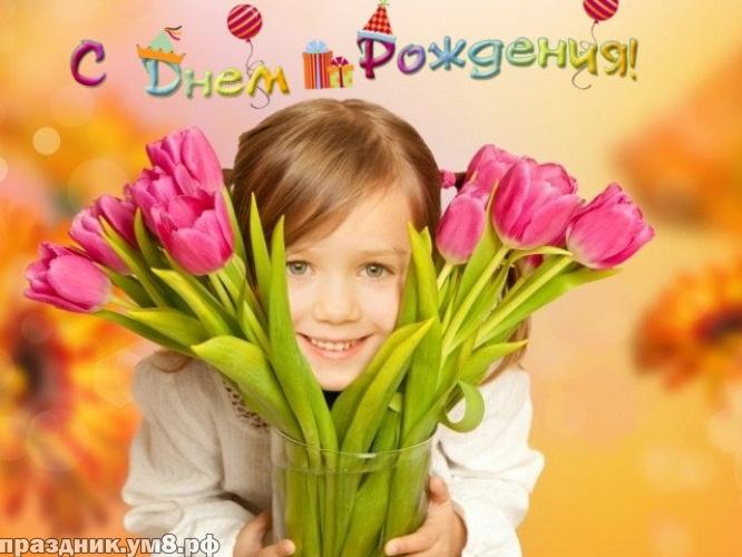 Скачать онлайн откровенную картинку с днём рождения, племянница! Поздравление от тёти! Отправить в вк, facebook!