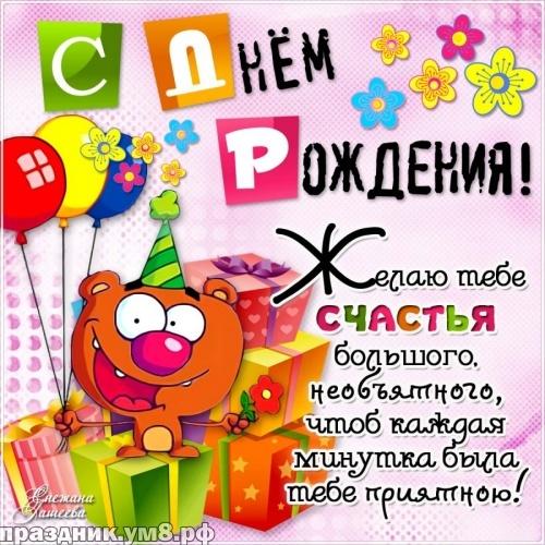 Скачать достойную открытку (поздравление) с днём рождения племяннику, дорогому племяшке от тети! Переслать в instagram!