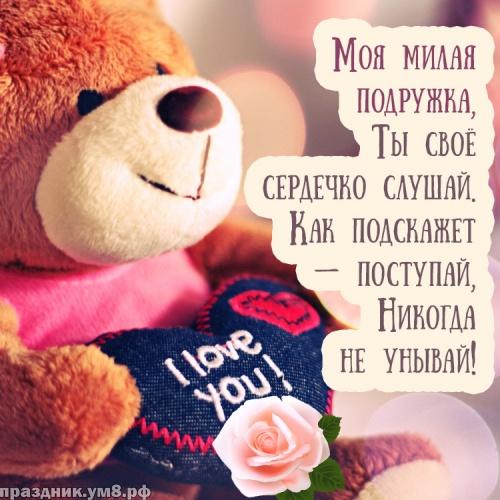 Найти драгоценную картинку на день рождения подруге, подружке (проза и стихи)! Переслать в instagram!