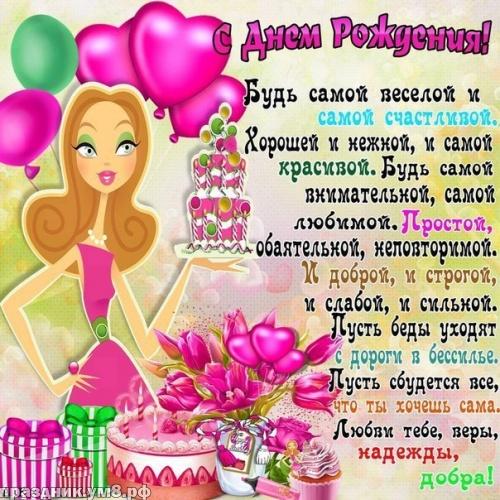 Скачать божественную открытку (поздравление) с днём рождения подруге, женщине! Для вк, ватсап, одноклассники!