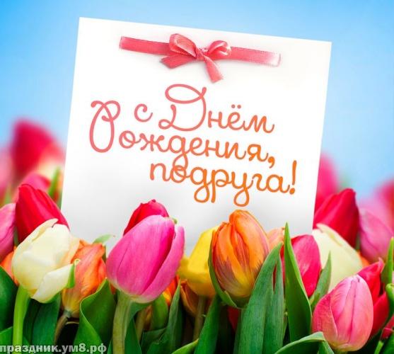 Скачать приятную открытку (поздравление) с днём рождения подруге, женщине! Для инстаграм!