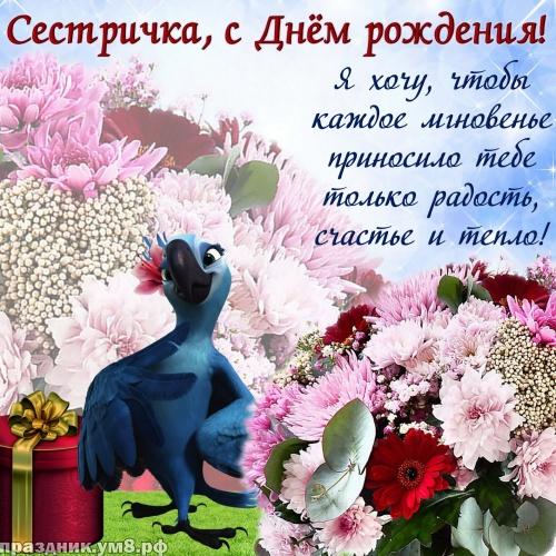 Скачать волшебную открытку с днём рождения, сестра моя! Для инстаграма!