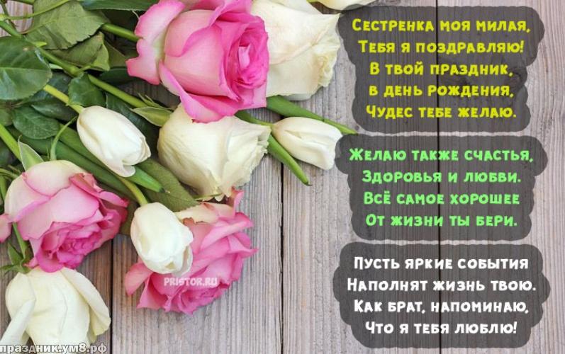 Скачать онлайн чудесную открытку на день рождения сестре, сестричке (проза и стихи)! Отправить в instagram!
