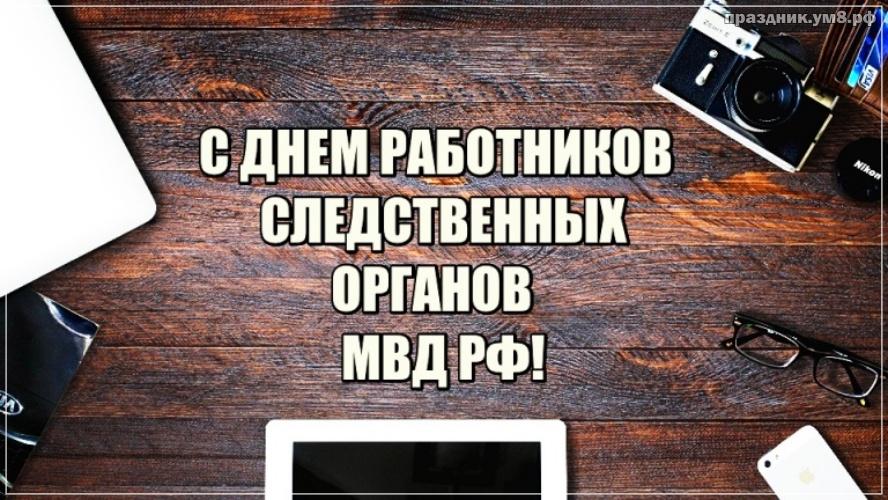 Скачать онлайн божественную открытку на день работников следственных органов МВД! Поделиться в facebook!
