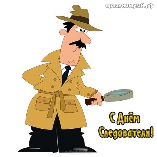 Найти модную картинку с днем работников следственных органов МВД! Поделиться в facebook!