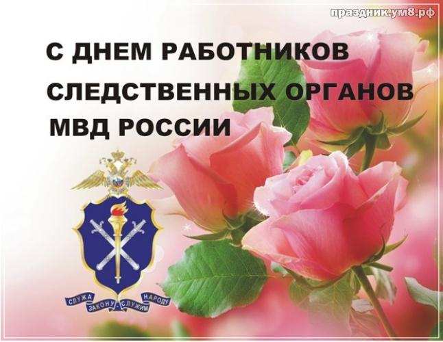 Найти ритмичную открытку с днём следователя в России! Поделиться в pinterest!