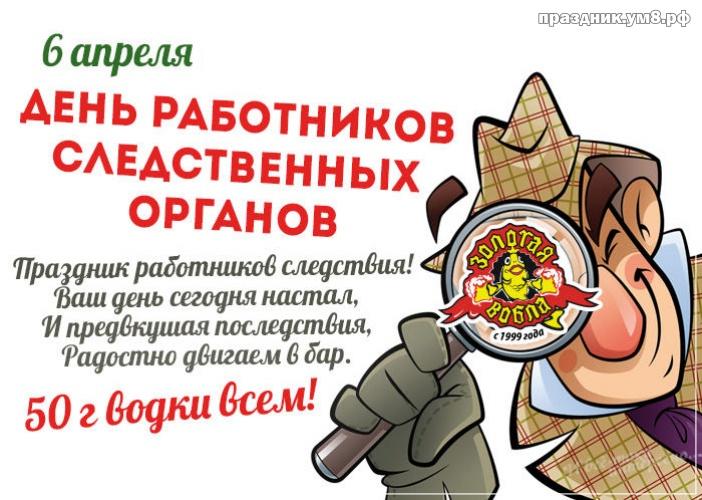 Скачать бесплатно уникальную картинку на день следователя МВД РФ! Для вк, ватсап, одноклассники!