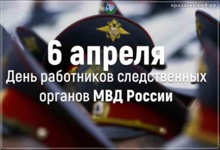 Найти трепетную картинку с днём следователя в России! Поделиться в facebook!