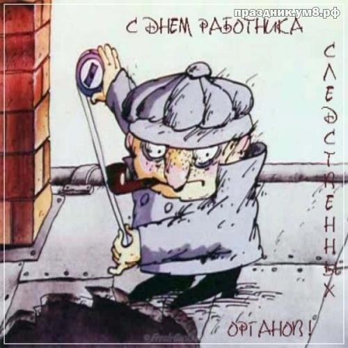 Найти лучшую открытку с днём следователя в России! Переслать в instagram!