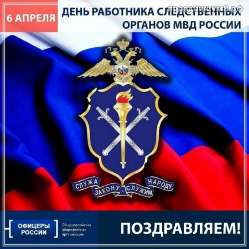 Скачать бесплатно необычайную открытку с днём следователя в России! Отправить по сети!