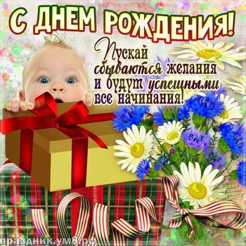 Скачать чуткую открытку на день рождения сыночке, сыну (проза и стихи)! Для вк, ватсап, одноклассники!
