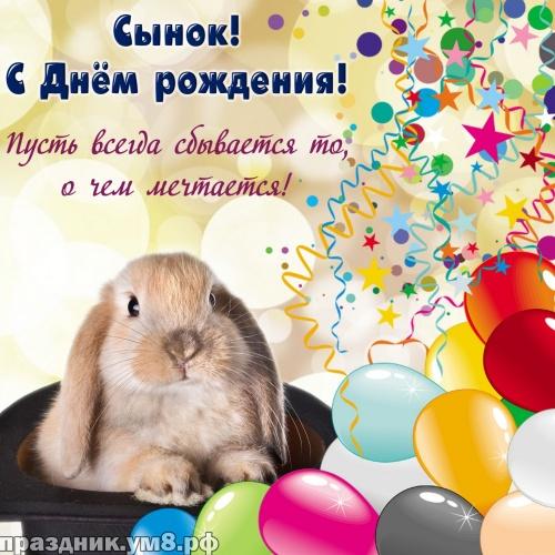 Скачать бесплатно добрую открытку на день рождения сыну, сынульке от мамы (проза и стихи)! Поделиться в pinterest!