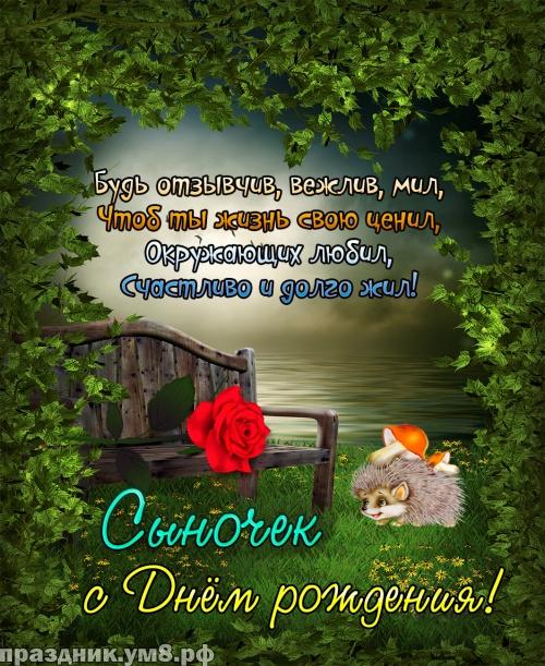 Скачать бесплатно жизнедарящую открытку с днем рождения сынку, сыну от мамы и папы (стихи и пожелания)! Отправить на вацап!