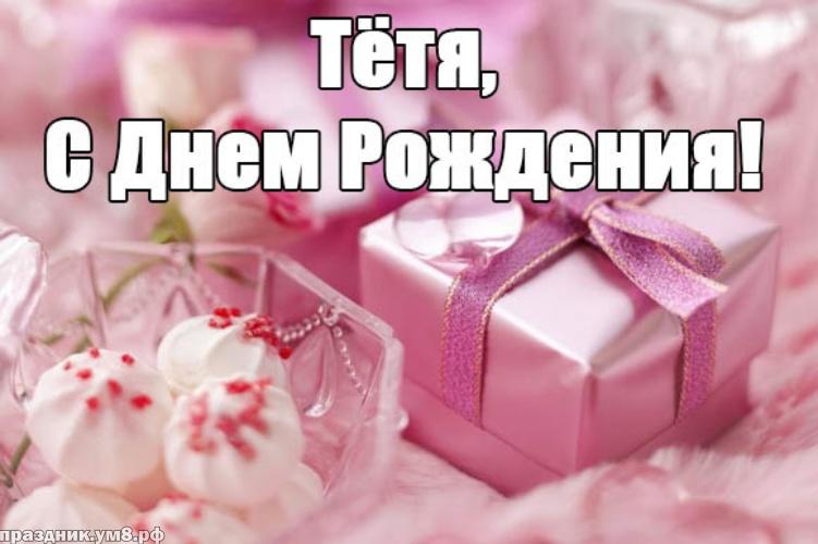 С днём рождения тёте