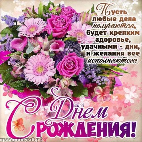 Скачать онлайн трепетную открытку на день рождения тёте, любимой тётушке (проза и стихи)! Переслать в telegram!