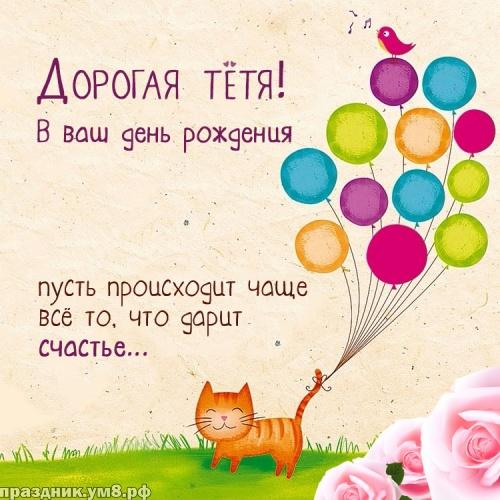 Скачать онлайн изумительную открытку с днём рождения, тётя любимая моя! Поделиться в whatsApp!