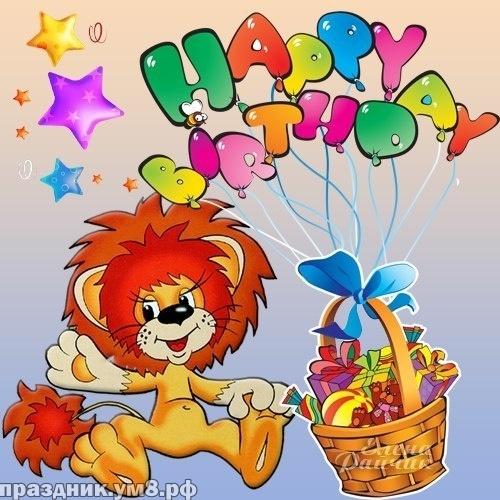 Скачать гениальную открытку с днём рождения, внучек! Поздравление любимому внуку! Переслать в instagram!