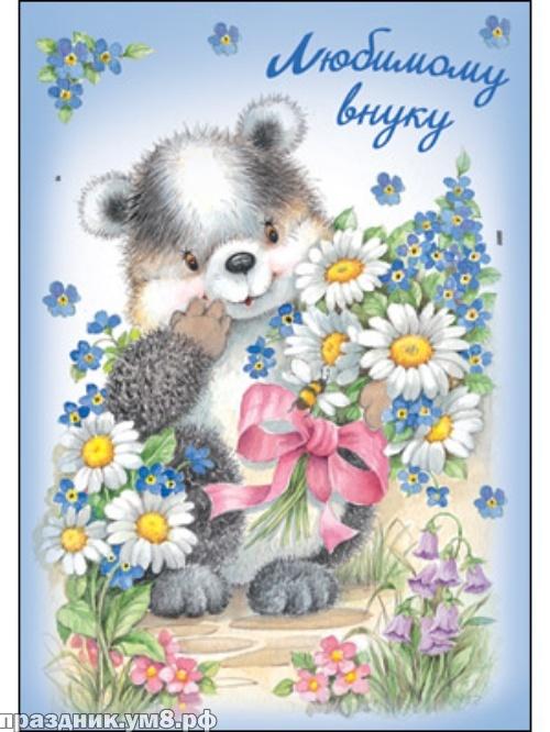 Скачать онлайн классную открытку с днём рождения, внучек! Поздравление любимому внуку! Поделиться в вк, одноклассники, вацап!