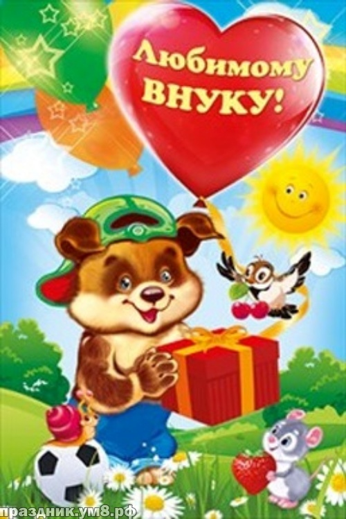 Скачать воздушную открытку с днём рождения, внучек! Поздравление любимому внуку! Поделиться в pinterest!