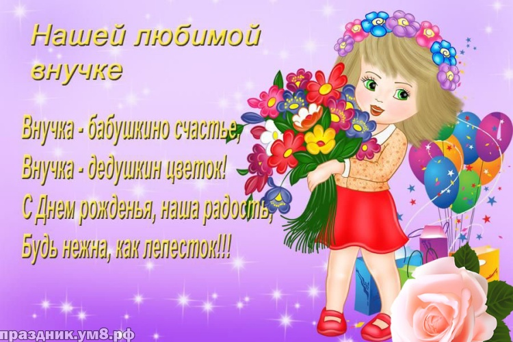 Скачать онлайн удивительную картинку на день рождения внучке, милой девочке от бабули (проза и стихи)! Отправить по сети!