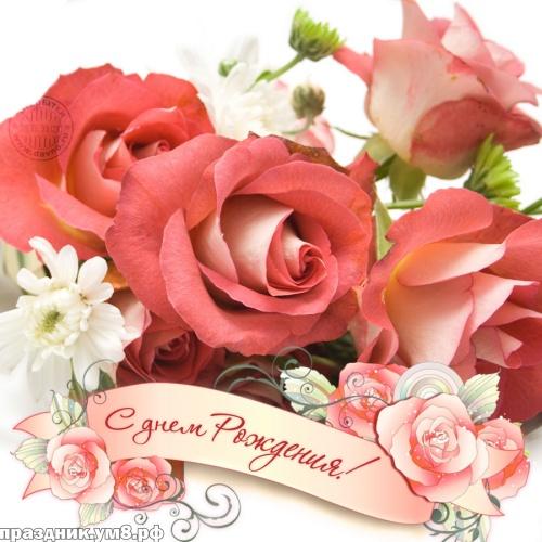 Найти ослепительную открытку с днем рождения женщине (с цветами)! Переслать в instagram!