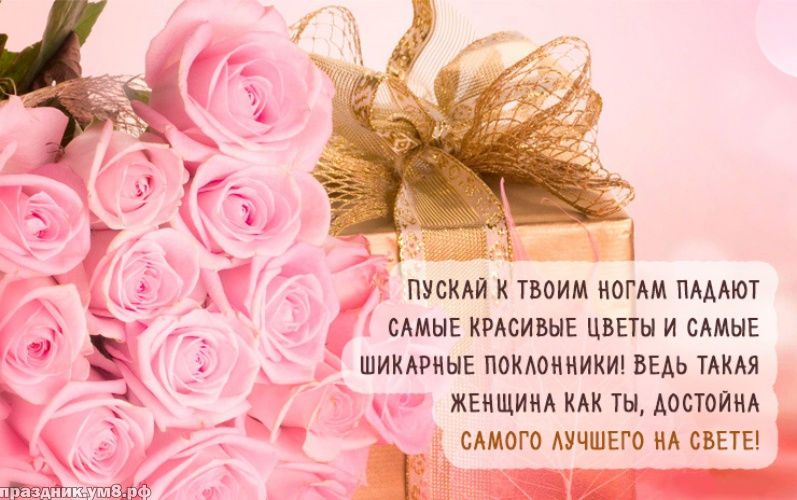 Скачать статную картинку на день рождения женщине (розы, лилии, ромашки)! Поделиться в вацап!