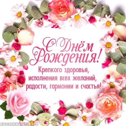 Скачать бесплатно трогательную открытку на день рождения женщине (розы, лилии, ромашки)! Для инстаграм!