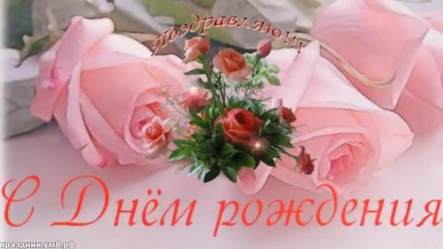 Скачать бесплатно крутую картинку с днём рождения женщине (цветы)! Отправить в вк, facebook!