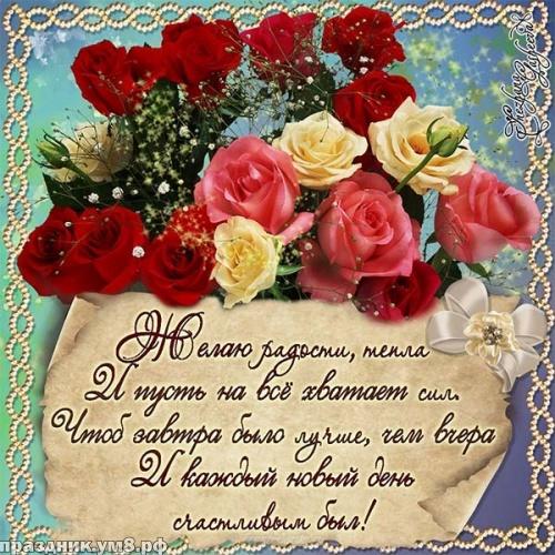 Скачать онлайн чуткую открытку на день рождения женщине (розы, лилии, ромашки)! Поделиться в whatsApp!