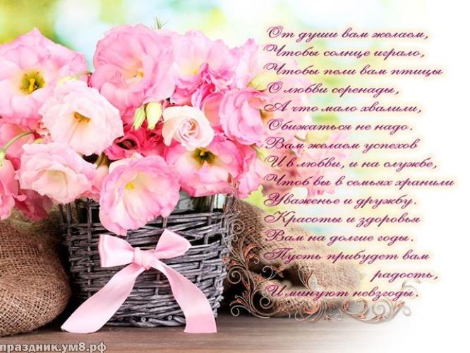 Скачать онлайн жизнерадостную картинку с днём рождения женщине (цветы)! Переслать в instagram!