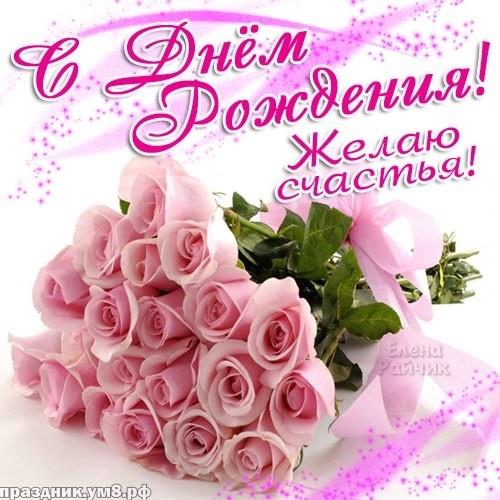 Скачать бесплатно лучшую картинку на день рождения женщине (розы, лилии, ромашки)! Переслать в viber!