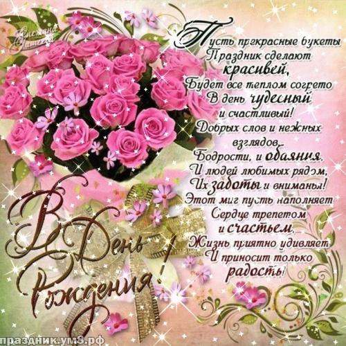 Скачать креативную открытку с днём рождения женщине (цветы)! Переслать в viber!