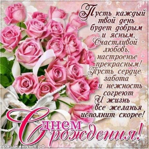 Найти рождественскую картинку с днем рождения женщине (с цветами)! Переслать в instagram!