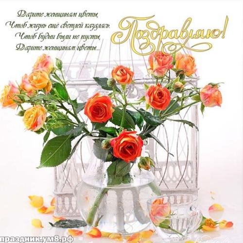 Скачать милую картинку на день рождения женщине (розы, лилии, ромашки)! Переслать в viber!