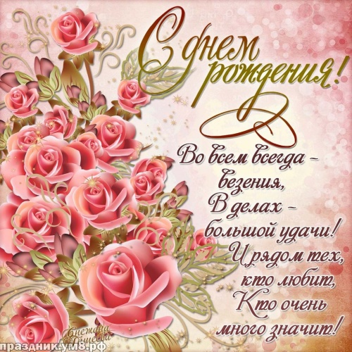 Скачать онлайн ненаглядную картинку с днем рождения женщине (с цветами)! Поделиться в whatsApp!
