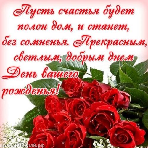 Скачать бесплатно приятную картинку с днём рождения женщине (цветы)! Поделиться в pinterest!