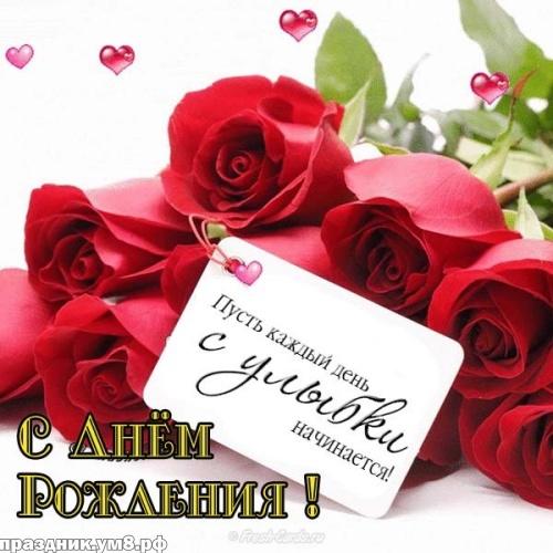 Скачать бесплатно творческую открытку с днём рождения женщине (цветы)! Переслать на ватсап!
