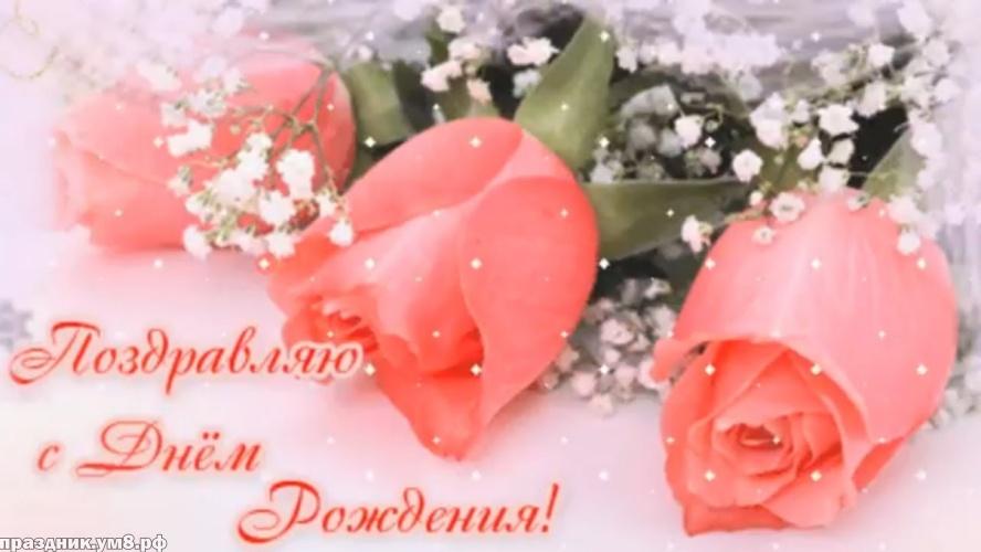 Скачать онлайн безупречную открытку с днем рождения женщине (с цветами)! Для инстаграм!