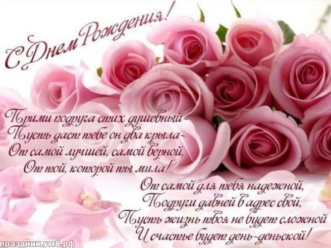 Скачать бесплатно бесценную открытку на день рождения женщине (розы, лилии, ромашки)! Переслать в telegram!