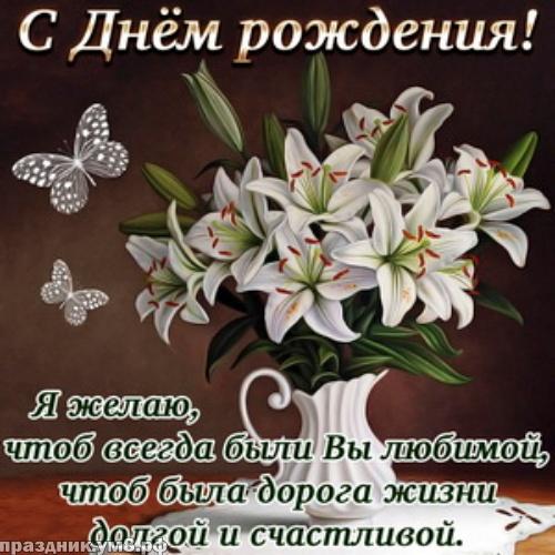 Скачать шикарную открытку на день рождения женщине (розы, лилии, ромашки)! Для инстаграма!
