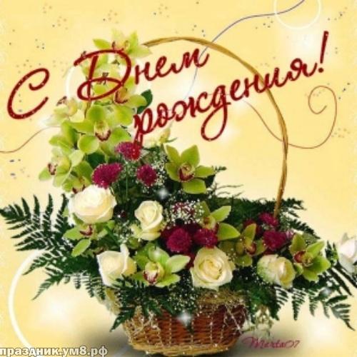 Скачать бесплатно очаровательную открытку на день рождения женщине (розы, лилии, ромашки)! Переслать в пинтерест!