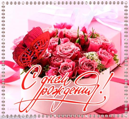 Скачать онлайн прекраснейшую открытку на день рождения женщине (розы, лилии, ромашки)! Для инстаграм!