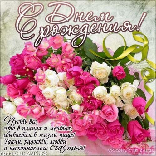 Найти трогательную картинку с днем рождения женщине (с цветами)! Поделиться в вацап!